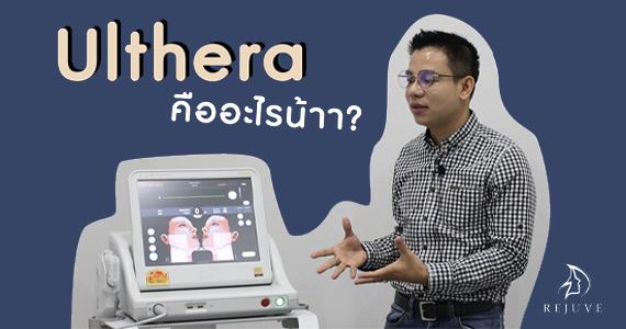 ทำอัลเทอร่า (Ulthera) คืออะไร - First Clinic