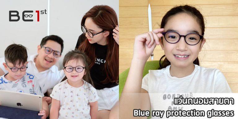 แว่นถนอมสายตา Blur ray protection glasses - First Clinic