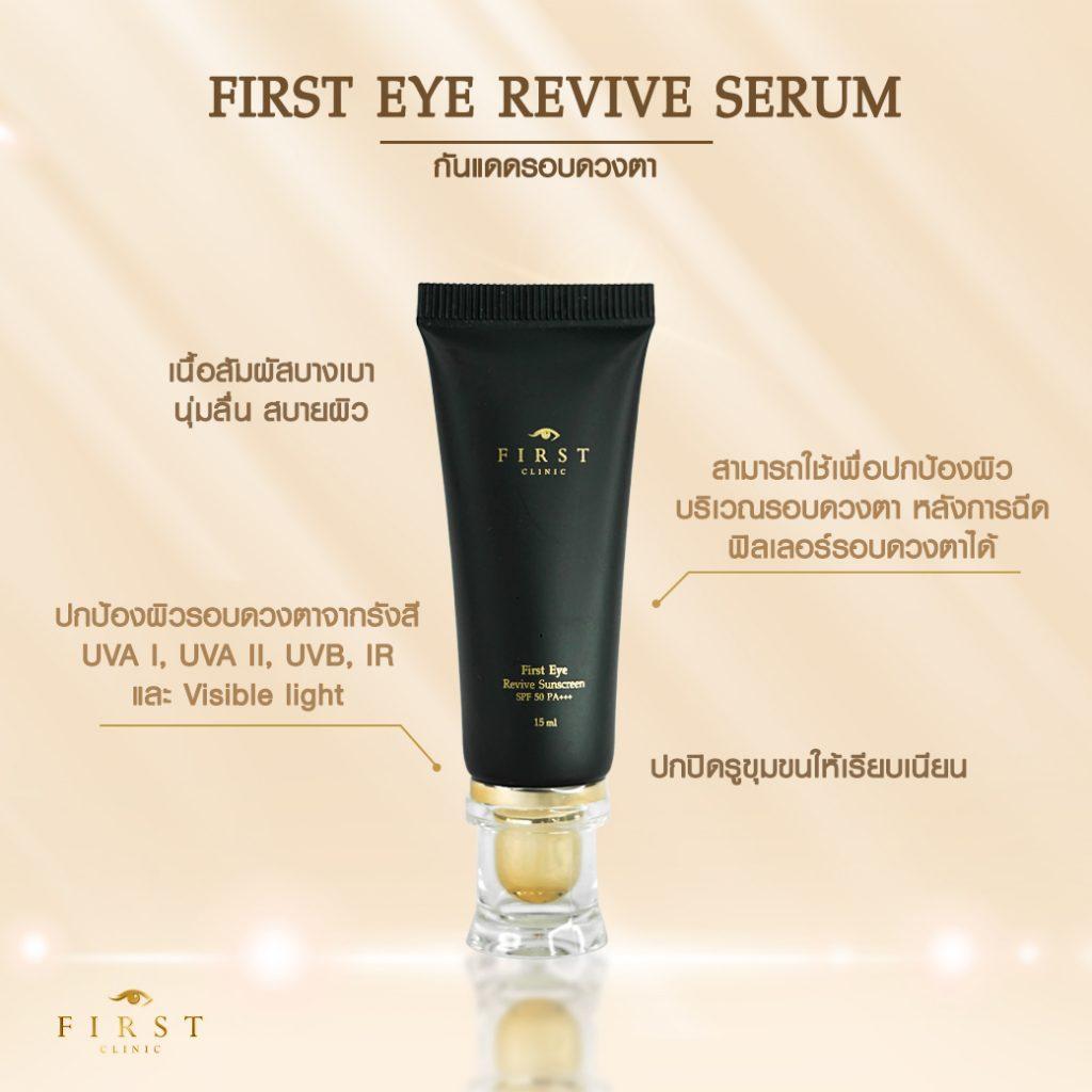 กันแดดรอบดวงตา(First Eye Revive Serum Sunscreen) - First Clinic
