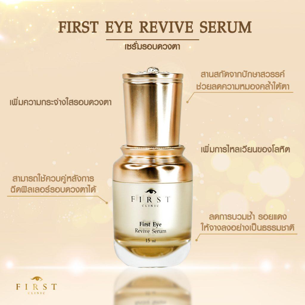 เซรั่มรอบดวงตา (First Eye Revive Serum) - First Clinic