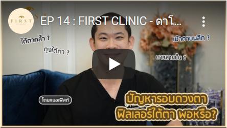 ปัญหารอบดวงตา ฟิลเลอร์ (Filler) ใต้ตา พอหรือ? - First Clinic
