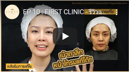 รีวิวแก้ตาสองชั้น เบ้าตาลึก หน้าโทรมแก้ได้!! - First Clinic
