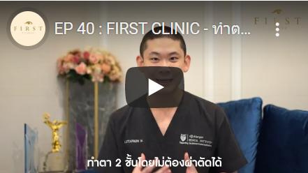 ทำตาสองชั้น โดยไม่ต้องผ่าตัดได้ - First Clinic