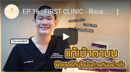 แก้เบ้าตาบน ฟิลเลอร์กับไขมันต่างกันอย่างไร - First Clinic