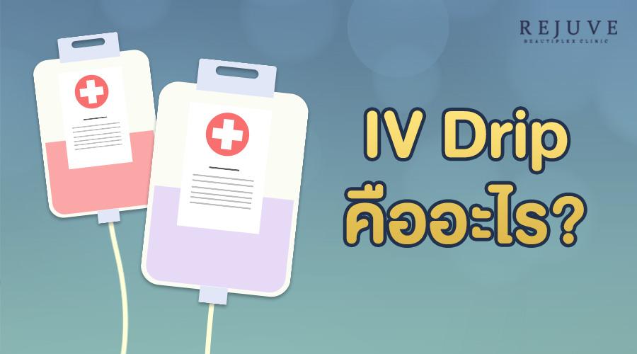 Vitamin IV Drip คืออะไร ? - First Clinic