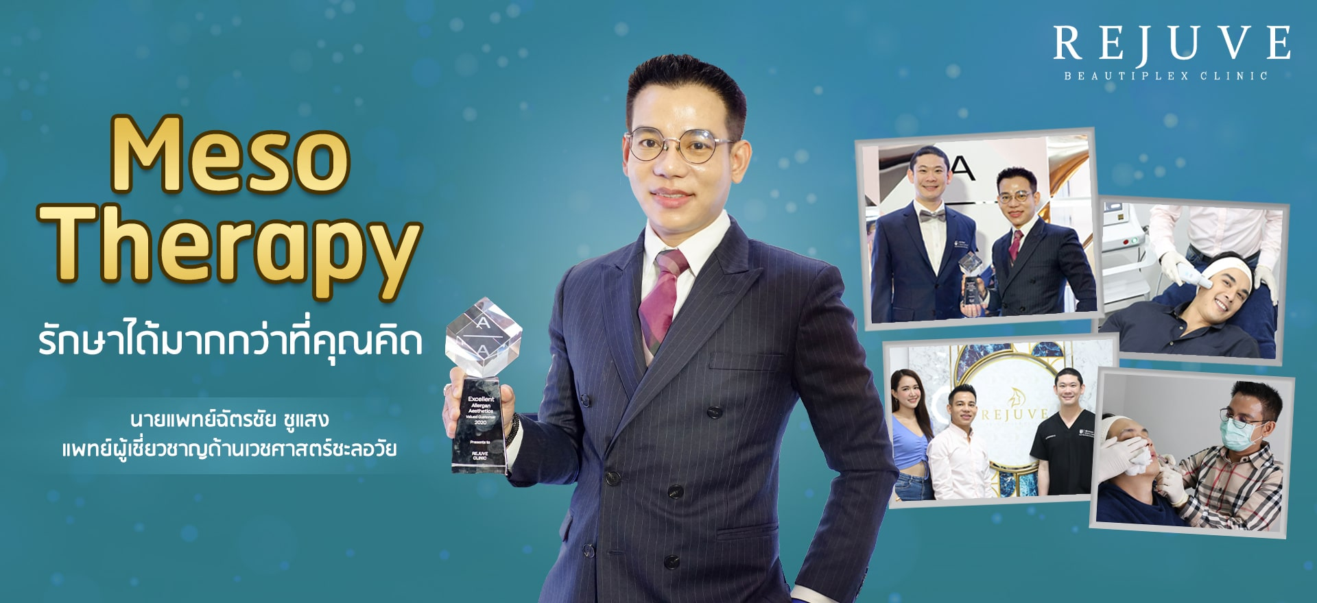 Meso Therapy เมโสหน้าใส - First Clinic